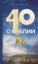 40 вопросов о Библии. Православная книга