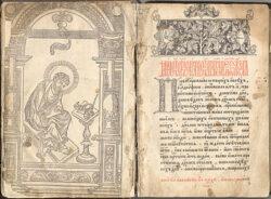 Апостол. Православная книга