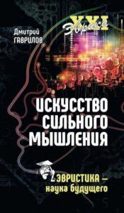 Библиозарядка для мозга Дмитрий Гаврилов «Искусство сильного мышления