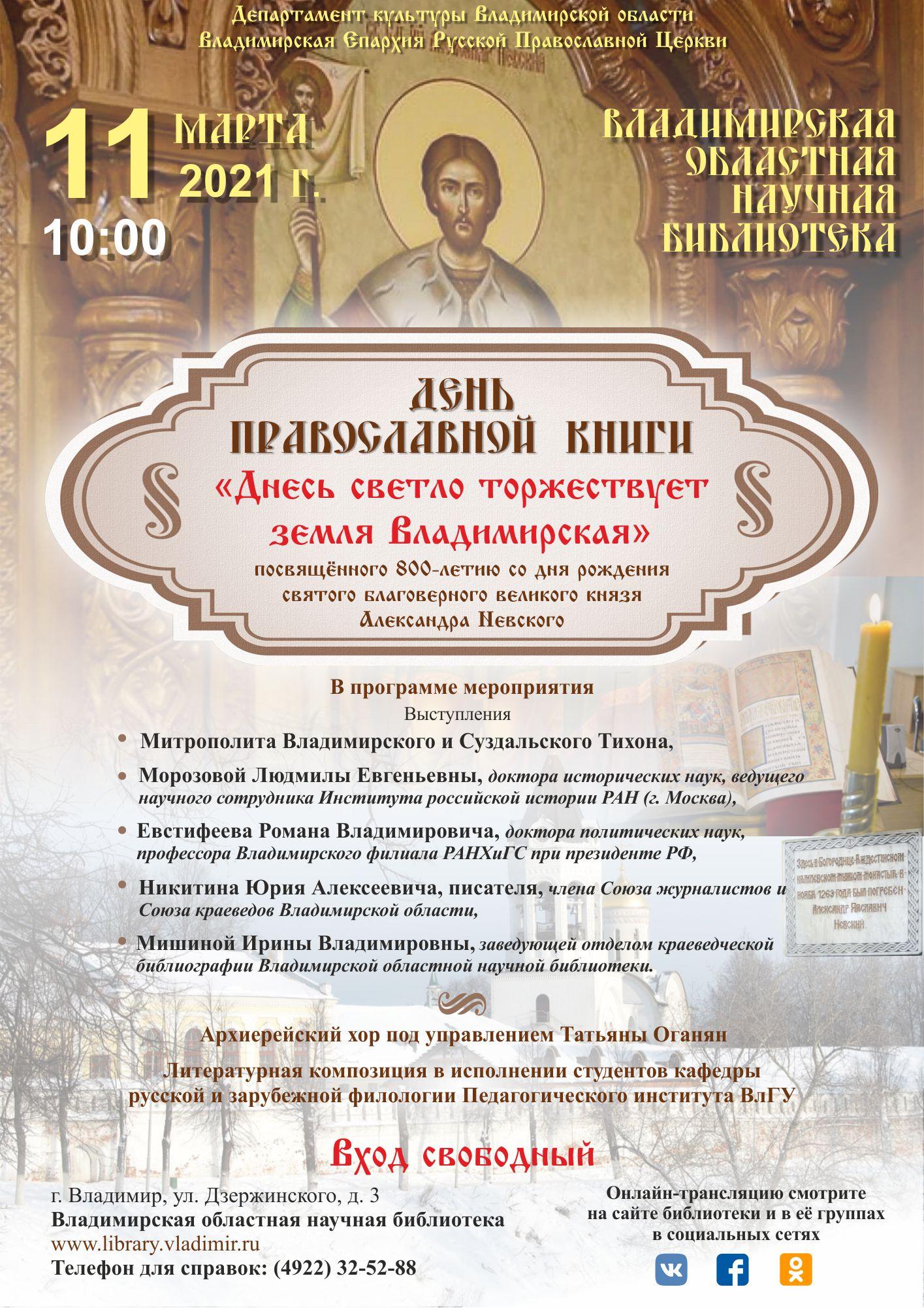 День православной книги Афиша мероприятия
