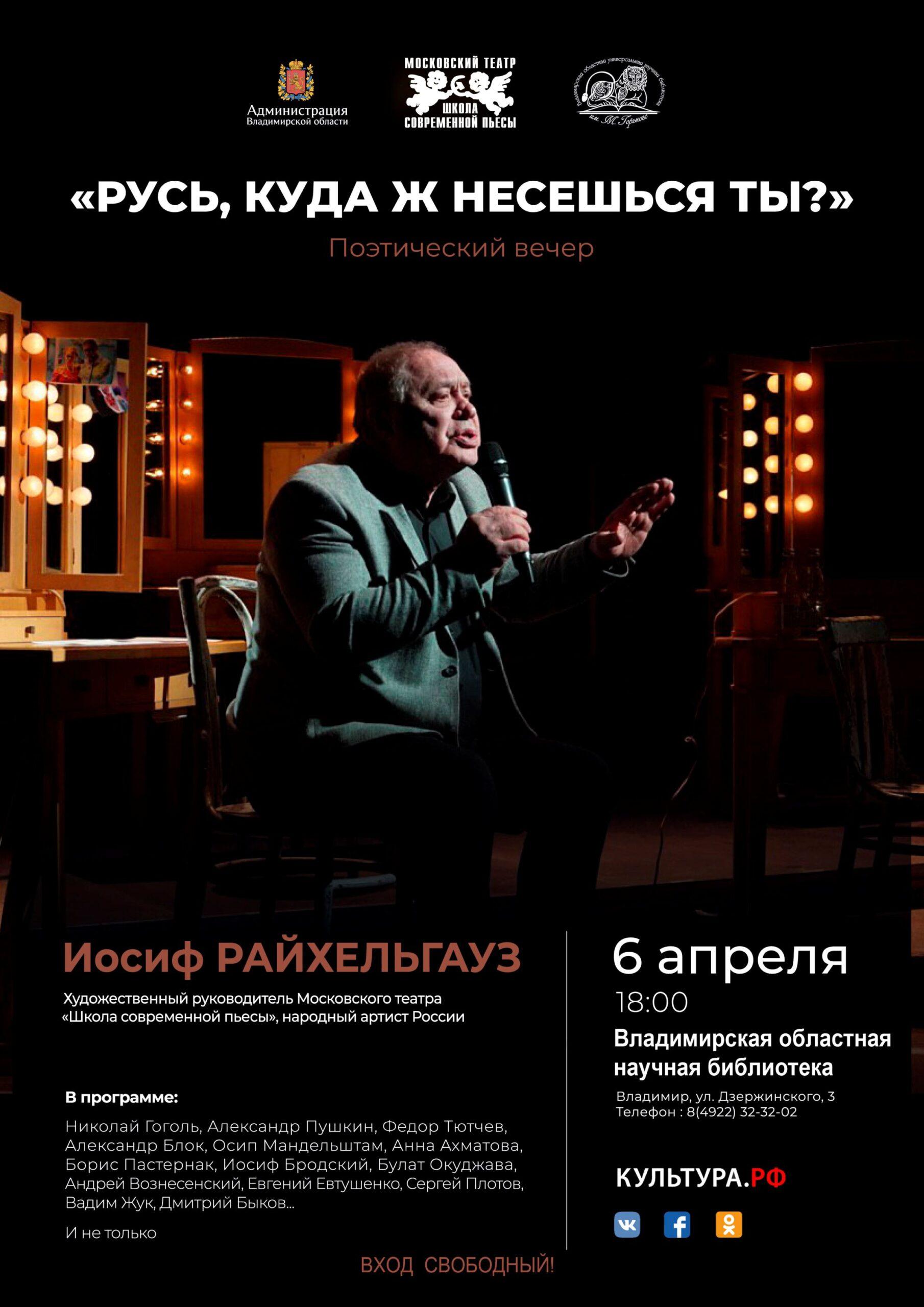 Афиша поэтического вечера Иосифа Райхельгауза