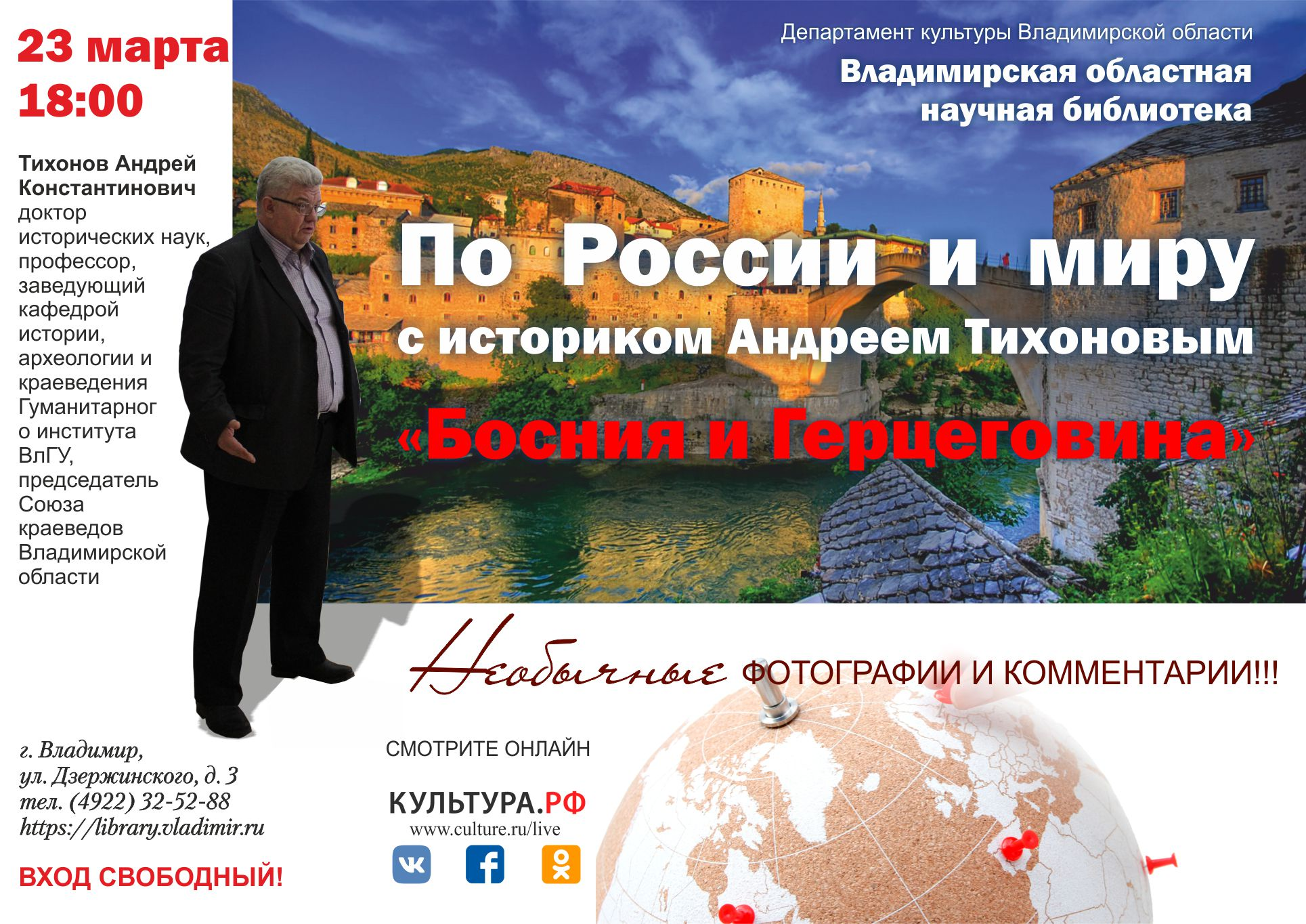 Босния и Герцеговина с Андреем Тихоновым