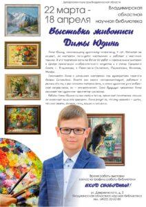 Афиша выставки живописи Юдина