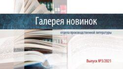 Галерея новинок отдела производственной литературы 3/2021