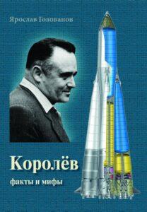 """Голованов """"Королев: факты и мифы"""""""