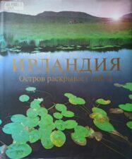 Земля Святого Патрика. обложка книги с ирландским пейзажем