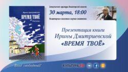 Презентация книги Ирины Дмитриевской. Афиша