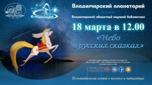 Небо в русских сказках