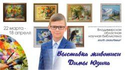 Выставка живописи Димы Юдина афиша