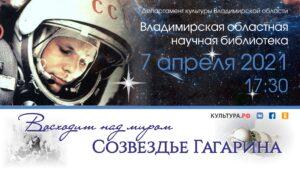 Восходит на миром Созвезье Гагарина