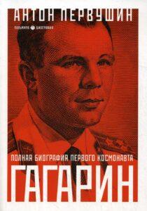 Первушин «Юрий Гагарин: один полет и вся жизнь