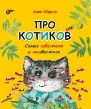 Юдина А. Про котиков. Самое известное и неизвестное
