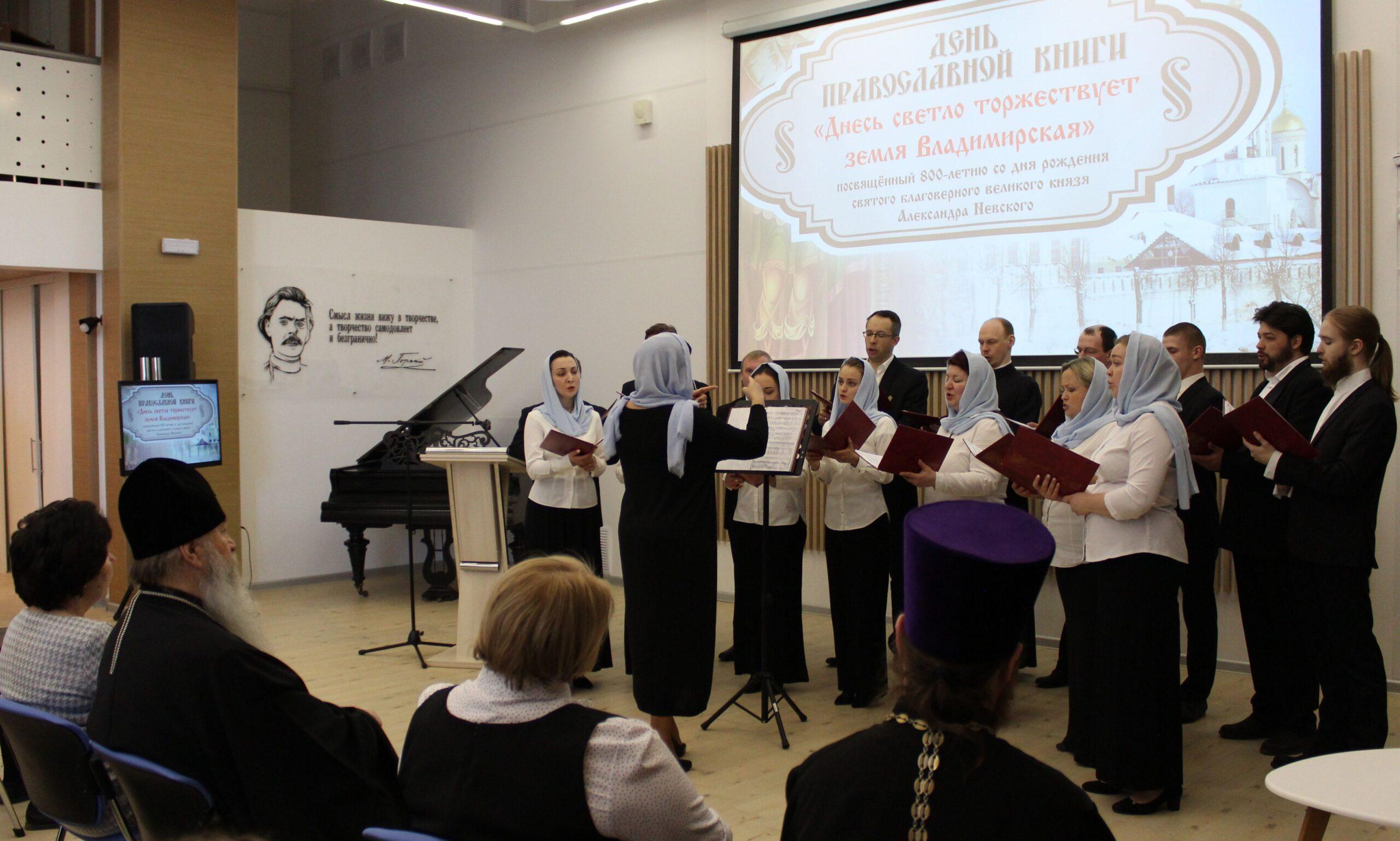 Выступление Архиерейского хора