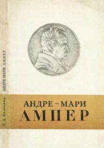 От Архимеда до Хокинга: основоположник электродинамики Ампер