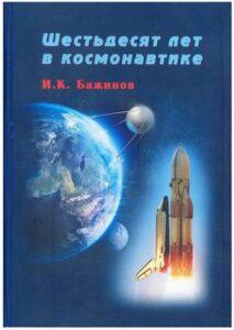 """Бажинов """"Шестьдесят лет в космонавтике"""""""