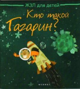 """Гагарин. Первый. Обложка книги М. Погореловой """"Кто такой Гагарин?"""""""