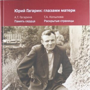 Гагарин. Глазами матери