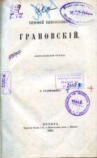 Станкевич А. Тимофей Николаевич Грановский. 1869
