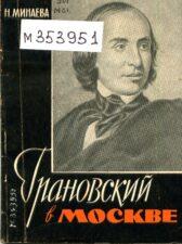 Минаева Н. Грановский в Москве. 1963.