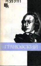 Каменский З.А. Тимофей Николаевич Грановский.1988