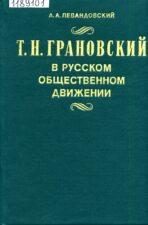 Левандовский А.А. Т.Н. Грановский в русском общественном движении.1989