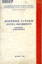 Военные уставы Петра Великого