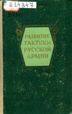 Развитие тактики русской армии XVIII в. - начало XX в.