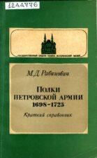 Рабинович М. Д., Полки петровской армии. 1698-1725: краткий справочник