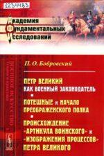 Бобровский П.О. Петр Великий как военный законодатель