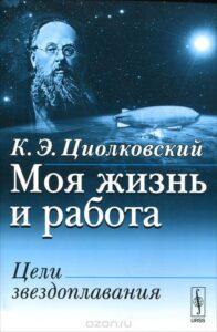 """Циолковский """"Моя жизнь и работа"""""""