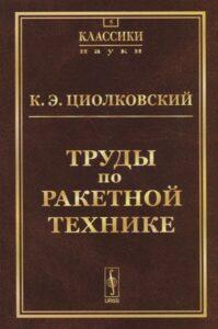"""Циолковский """"Труды по ракетной технике"""""""