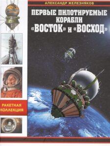 А.Б. Железняков «Первые пилотируемые корабли «Восток» и «Восход»