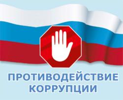 Флаг России с красным знаком и словами
