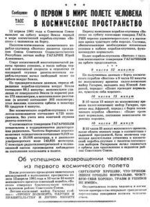 Изображение газеты с сообщением о полете Гагарина