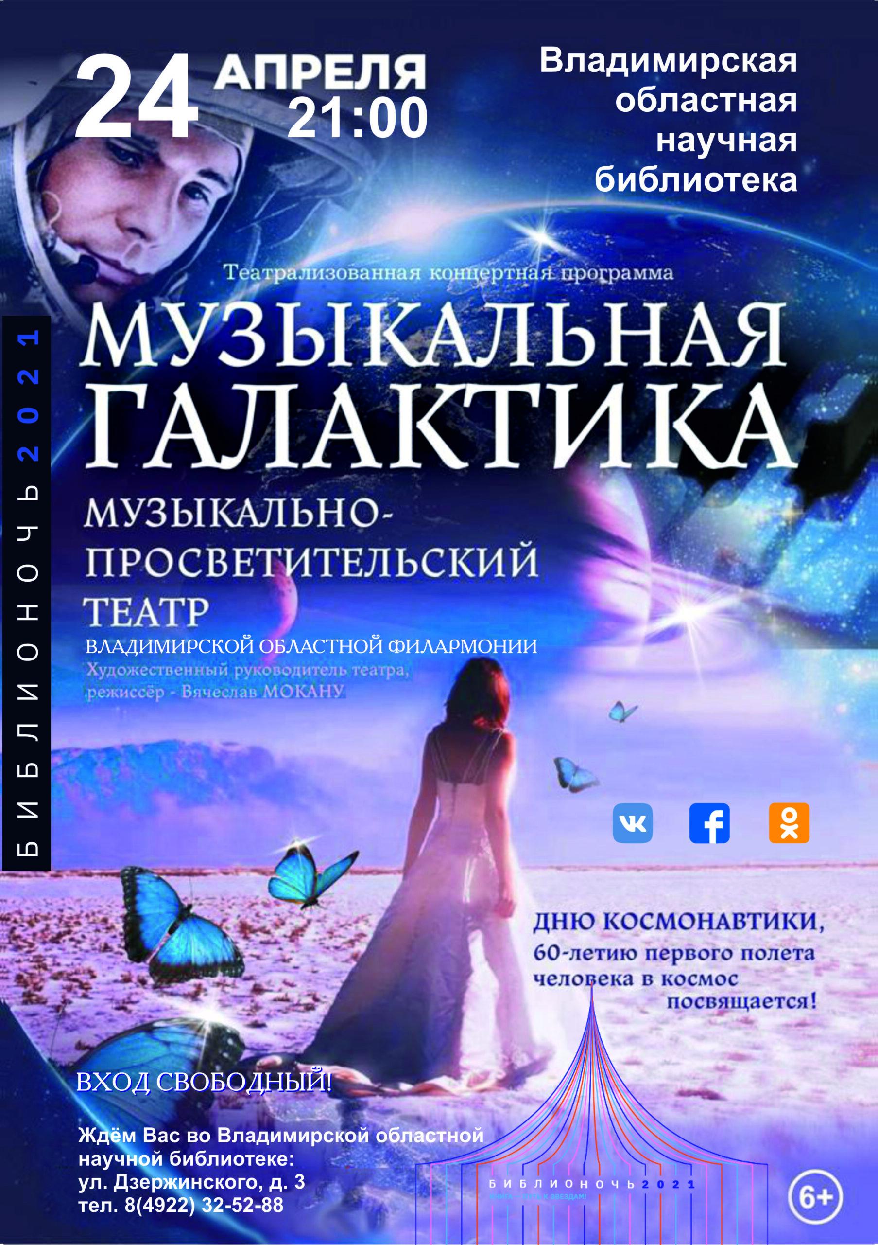 Афиша Музыкальной галактики