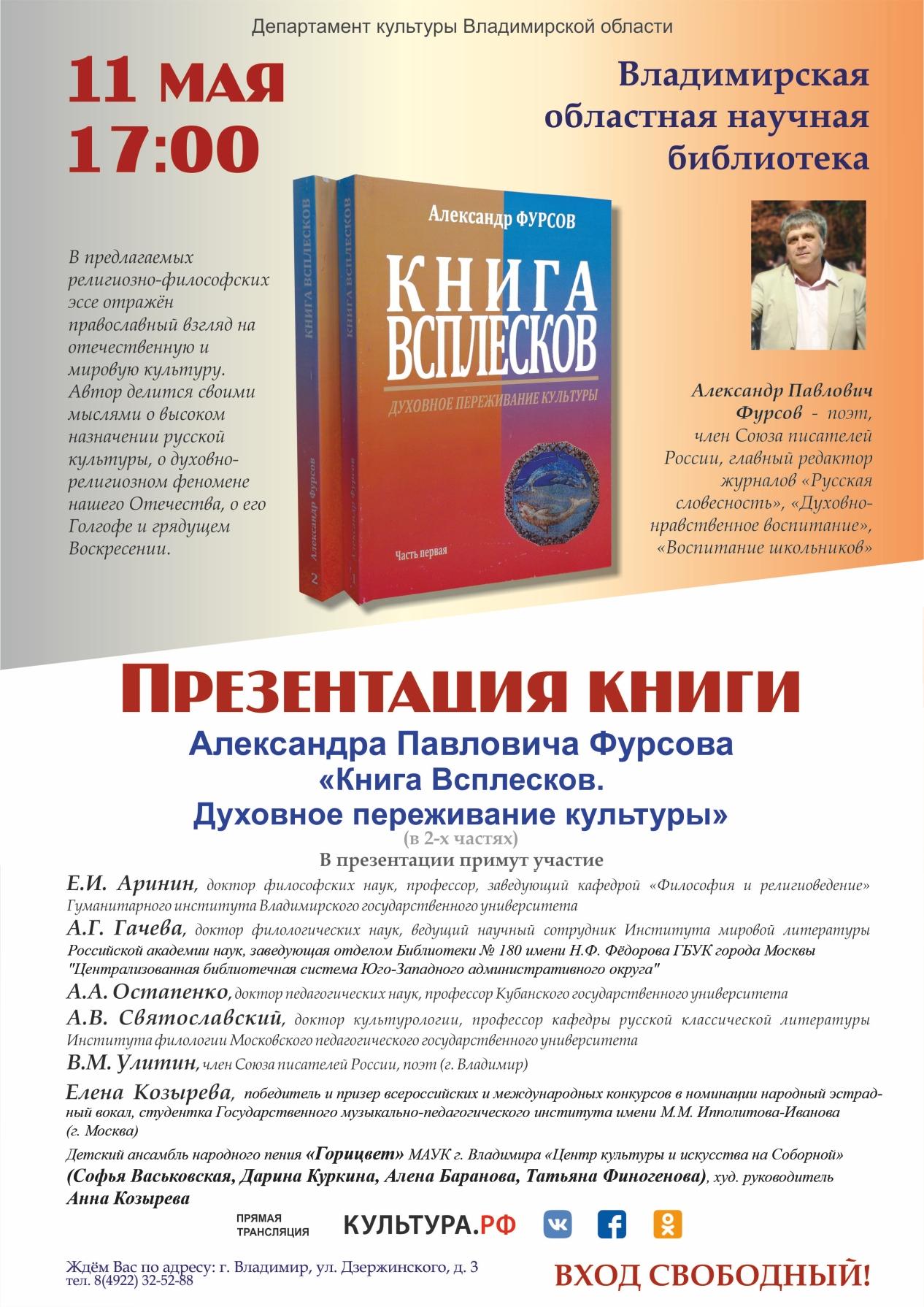 """Афиша презентации книги """"Книга Всплесков. Духовные переживания культуры"""""""