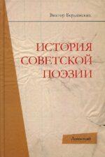 Бердинских В. История советской поэзии