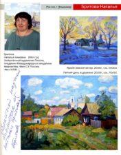 Плэнэры имени К.Н. Бритова-Бритова-каталог-автограф