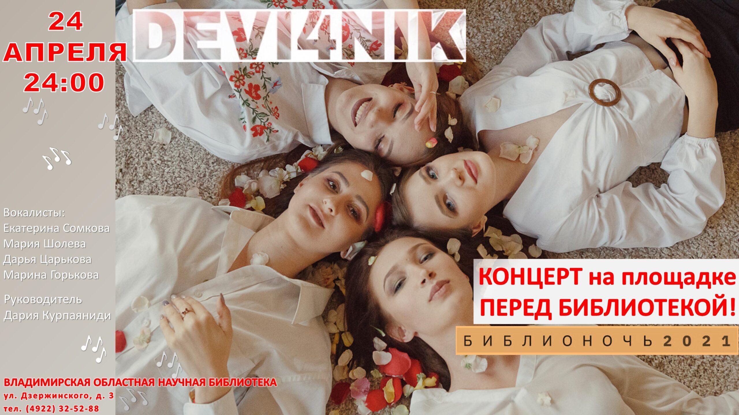DEVI4NIK