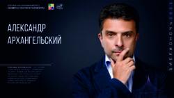 Александр Архангельский Афиша