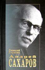 Книга Андрей Сахаров