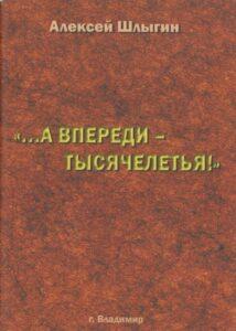 Обложка_Книга Шлыгина