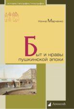 Марченко Н. Быт и нравы пушкинской эпохи