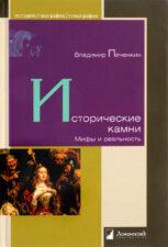 Печенкин В. Исторические камни