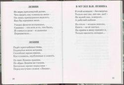 Разворот книги Шлыгина