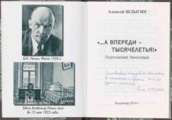 Титульный лист книги Шлыгина2