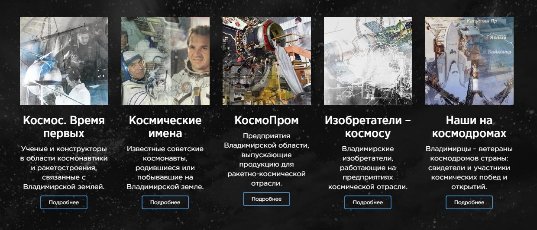 Владимирская лестница к звездам