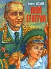 """Обложка книги А. А. Лиханова """"Мой генерал"""""""