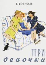 """Обложка книги Верейской Е. Н. """"Три девочки"""""""