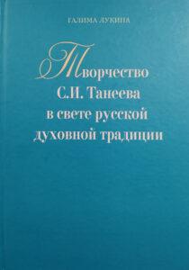 Книга_Творчество Танеева